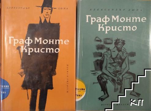 четене на книги, книгоиздателски къщи, занимания по време на карантина, 5 задължителни книги, десет малки негрчетата, 451 градуса по фаренхайт, гордост и предразсъдъци, кратка история на почти всичко, граф Монте Кристо, literaturazamen.com