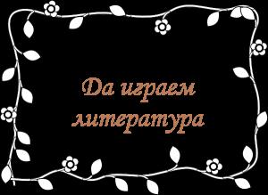 Да играем литература, литературен проект, повест Нос, повест Шинел, literaturazamen.com